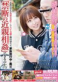 「お義父(とう)さんが理想の男性!」のAV女優・篠田ゆうは、家族旅行中に義父と「禁断の近○相姦」できるのか!?