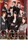 ミス ソフト・オン・デマンド社内美人コンテスト2014