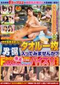 伊豆長岡温泉で見つけたお嬢さん タオル一枚男湯入ってみませんか?推定Fカップ以上の爆乳お嬢さん大集合!?
