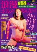 (アール)R68 男68歳にして華やぐ 浪漫ポルノのおんなたち 児玉るみ・広瀬奈々美