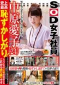 Webプロモーション部入社1年目 中原愛子(24) 史上最高恥ずかしがり!