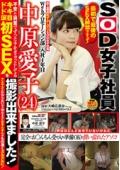 史上最高恥ずかしがりSOD女子社員 Webプロモーション部 入社1年目 中原愛子(24)