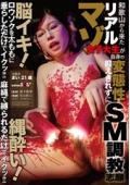 和歌山から来たリアルマゾ女子大生が自身の変態性を抑えきれずにSM調教志願 脳イキ!