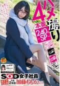 ハメ撮り4本番240分-SP- SOD女子社員 最年少宣伝部 入社2年目 加藤ももか(21)