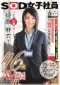 SOD女子社員 宣伝部中途入社 1年目 綾瀬麻衣子 46歳  AV出演!(「出演」のルビ「(デビュー)」)