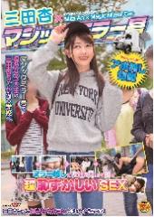 三田杏×マジックミラー号 ミラー越しに友達が見ている前で超恥ずかしいSEX