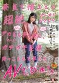 奈良で捕まえた超絶オドオドビクビクデカちち子ちゃん ガチガチ巨根突っ込まれて半べそAVでびゅう。(させました。) 奈良県柏木町在住 「柏木むぅ」ちゃん