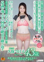 風薫る鎌倉で出会った微笑み美人。女としての夏がまた、始まる。久保今日子 43歳 第2章 息子と同世代の若いチ○ポとのSEXに意識が飛ぶほど何度も絶頂を繰り返す
