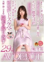 どこか儚げな顔で微笑んでいるけれど、本当は誰よりもスケベなんだろう? 桜井萌 29歳 AV DEBUT