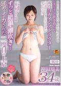 ショートカットが似合う、本当の美人。 神田知美 34歳 第2章 ヨガ講習の合間の限られた時間ずっと絶頂・潮吹き…延々イカされた二度目の上京