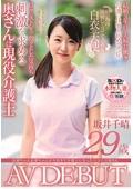 お爺ちゃんお婆ちゃんが大好きで介護士になったニコニコ奥さん 坂井千晴 29歳 AV DEBUT
