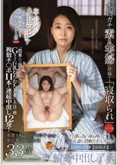 寝取らせ願望のある旦那に従い出演させられた本物シロウト人妻 case10 専業主婦・山田可奈子(仮名)33歳 東京都江東区在住 輪姦中出し了承 主人のためにネトラレます