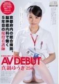 京都府内の総合病院、脳神経内科で働く5年目の現役看護師 真鍋ゆうき25歳 AVデビュー