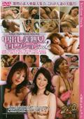 中出し美熟女セレクション Vol.2