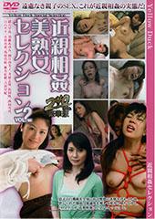 近〇相姦美熟女セレクション Vol.2