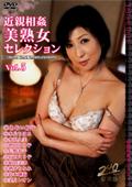 近〇相姦美熟女セレクション Vol.5