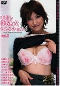 中出し美熟女セレクション Vol.8