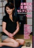 近〇相姦美熟女セレクション Vol.8