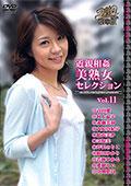近〇相姦美熟女セレクション Vol.11