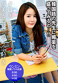 ウンミン from 韓国