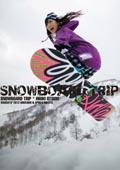 snowboard trip 大槻ひびき