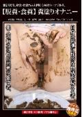 【脱糞・食糞】 糞塗りオナニー