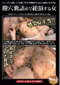 膣穴糞詰めで絶頂する女
