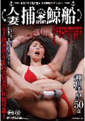 人妻捕鯨船 水着の五十路美熟女 大量潮吹きドキュメント 翔田千里 50歳