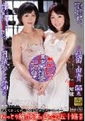 レズビアン異常同性愛エロマゾ淫乱交尾 円城ひとみ 50歳 ・ 福田由貴 55歳