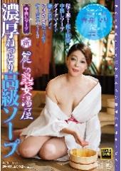 新・麗しの熟女湯屋 濃厚ねっとり高級ソープ 青井マリ 52歳