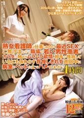 熟女看護師は仕事におわれて最近SEXがご無沙汰なので職場で若い男性患者のカラダに触れてムラムラ欲情。相手が怪我しているにも係わらず我慢しきれず巡回中に病室のベッドの上でハメてしまった 4時間