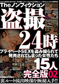 The ノンフィクション 盗撮24時 プライベートSEXを盗み撮られて発売されてしまった女性たち 15人 完全版 02