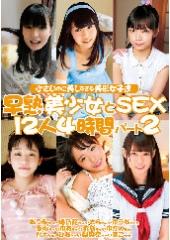 早熟美少女とSEX12人4時間パート2