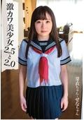 激カワ美少女2.5と2.0