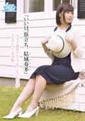 『いい日、旅立ち。 結城奏多』〜元大手商社のトップセールスレディがAVデビューを決断!〜
