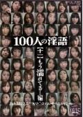 100人の淫語【十一】 もう濡れてる・・・編