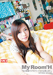 MyRoom'H「私の部屋でプライベートなH公開します。」女子大生 伊藤はな20歳