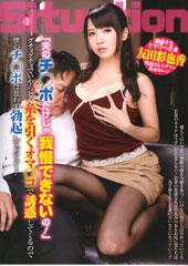 「夫のチ○ポだけじゃ我慢できないの!」グチョグチョでいやらしく糸を引くオマ○コで誘惑してくるので僕のチ○ポは思わず勃起してドピュー! 友田彩也香