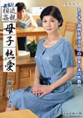 中出し近〇相姦 母子熱愛 工藤留美子 58歳