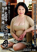 中出し近親相姦 優しい包容力で息子の股間を癒す還暦母 宮前奈美 63歳