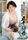 中出し近〇相姦 初めてのキスも挿入も全てを経験させてくれた五十路母 野沢佐江 52歳