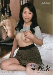中出し近親相姦 母子熱愛 菊池奈緒美52歳