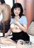 中出し近〇相姦 母子熱愛 矢代美智代52歳