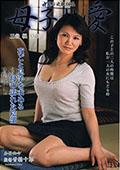 中出し近〇相姦 母子熱愛 三谷楓43歳