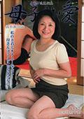 中出し近〇相姦 母子熱愛 波木薫53歳