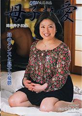 中出し近〇相姦 母子熱愛 峰岸洋子50歳