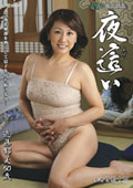 中出し近親相姦 夜這い 近藤郁美50歳