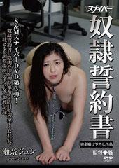 奴隷制約書 瀬奈ジュン