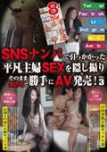 SNSナンパで引っかかった平凡主婦SEXを隠し撮り そのまま無許可で勝手にAV発売! Vol.3