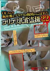 OLさんの無防備なブラウスの隙間からこぼれたコリコリ乳首盗撮22